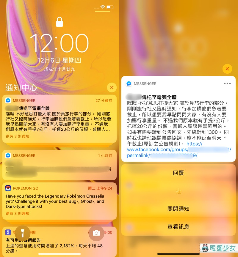 iOS 12.1.1讓iPhone XR也有訊息預覽功能啦!Face Time也加入新功能