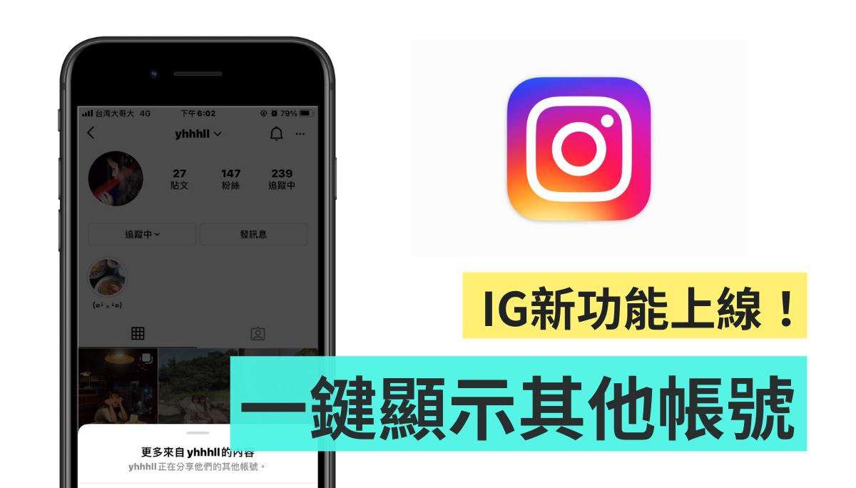 Instagram 悄悄推『 顯示其他帳號 』功能!教你一鍵快速開關!