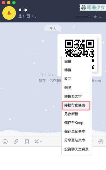 LINE 也可以把圖片轉文字檔!還能進階翻譯、掃描 QR Code 喔!