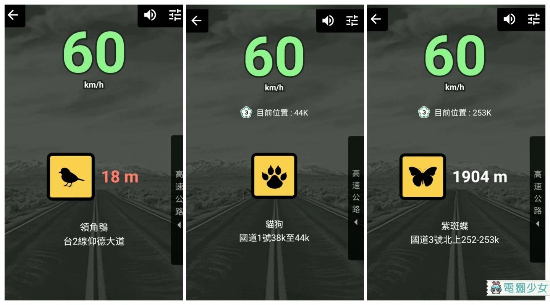 『 Omnie CUE 交通情報達人』全球第一款野生動物出沒提醒導航,讓小動物安全過馬路!Android/iOS