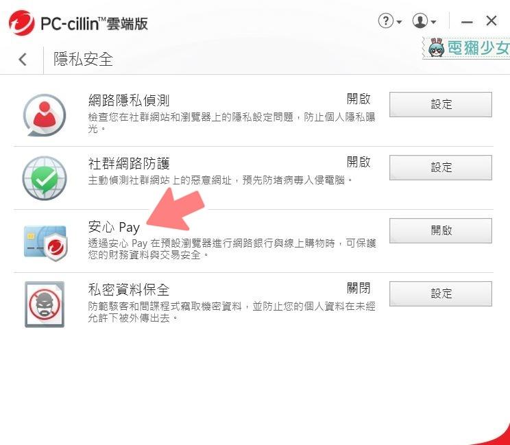 線上付款怕信用卡被盜刷?手機、電腦都能用!趨勢科技PC-cillin雲端版安心Pay網購時的保衛者