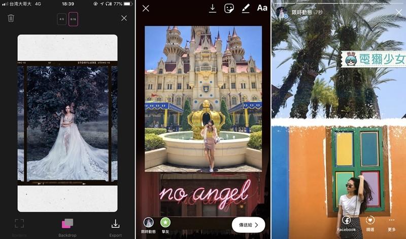 限時動態再進化!『 Storyluxe 』超多模板任你挑選、隨意搭配使用iOS