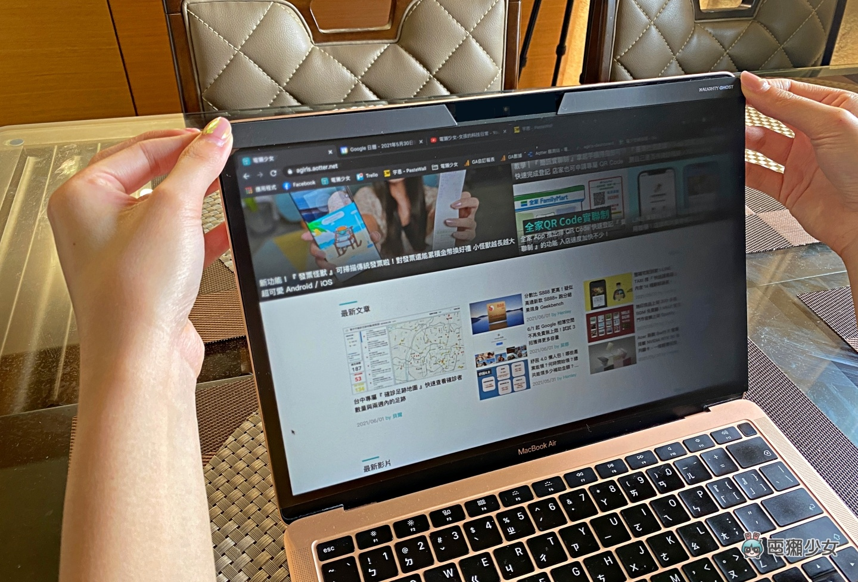 開箱|在家工作也要顧隱私!『 MacBook 磁吸防窺保護貼 』拆裝便利 讓你輕鬆保有個人電腦空間