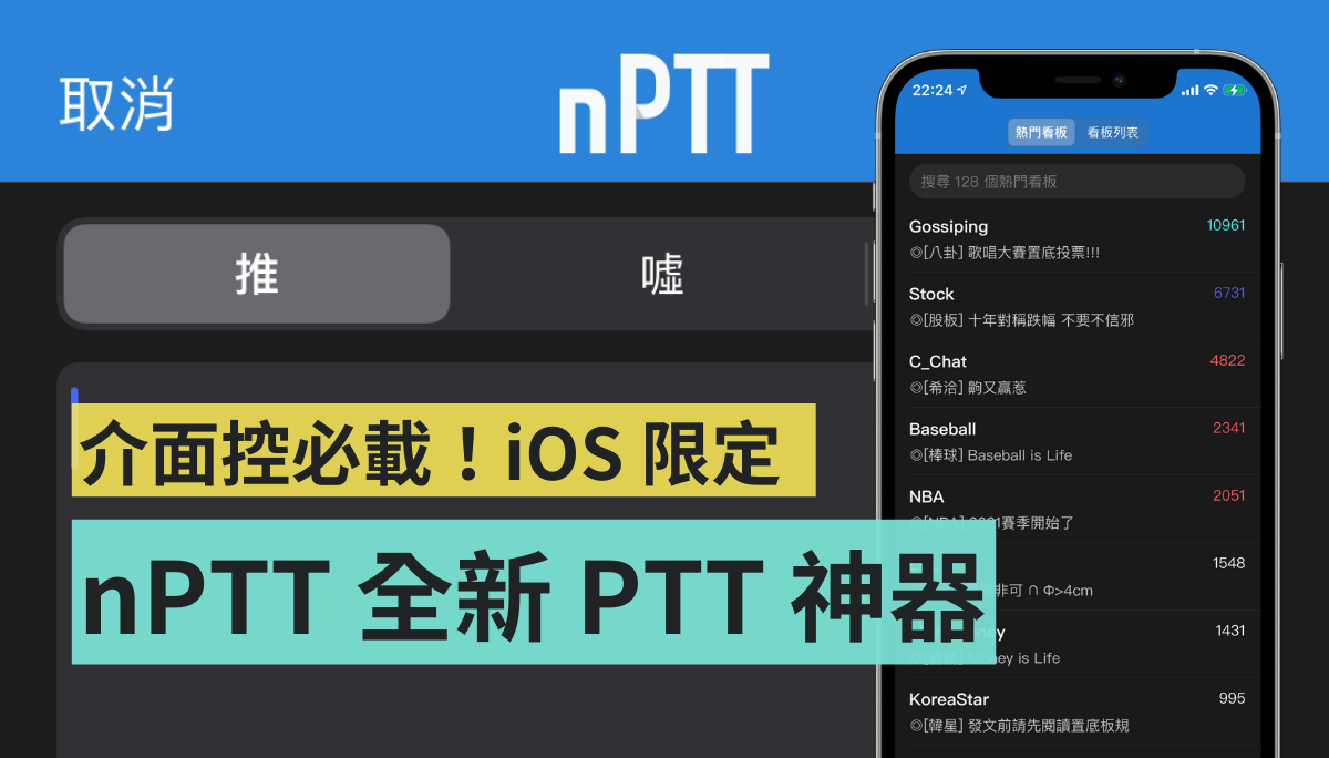 nPTT 全新 iOS PTT App 推薦,低調好用的新世代 PTT 神器