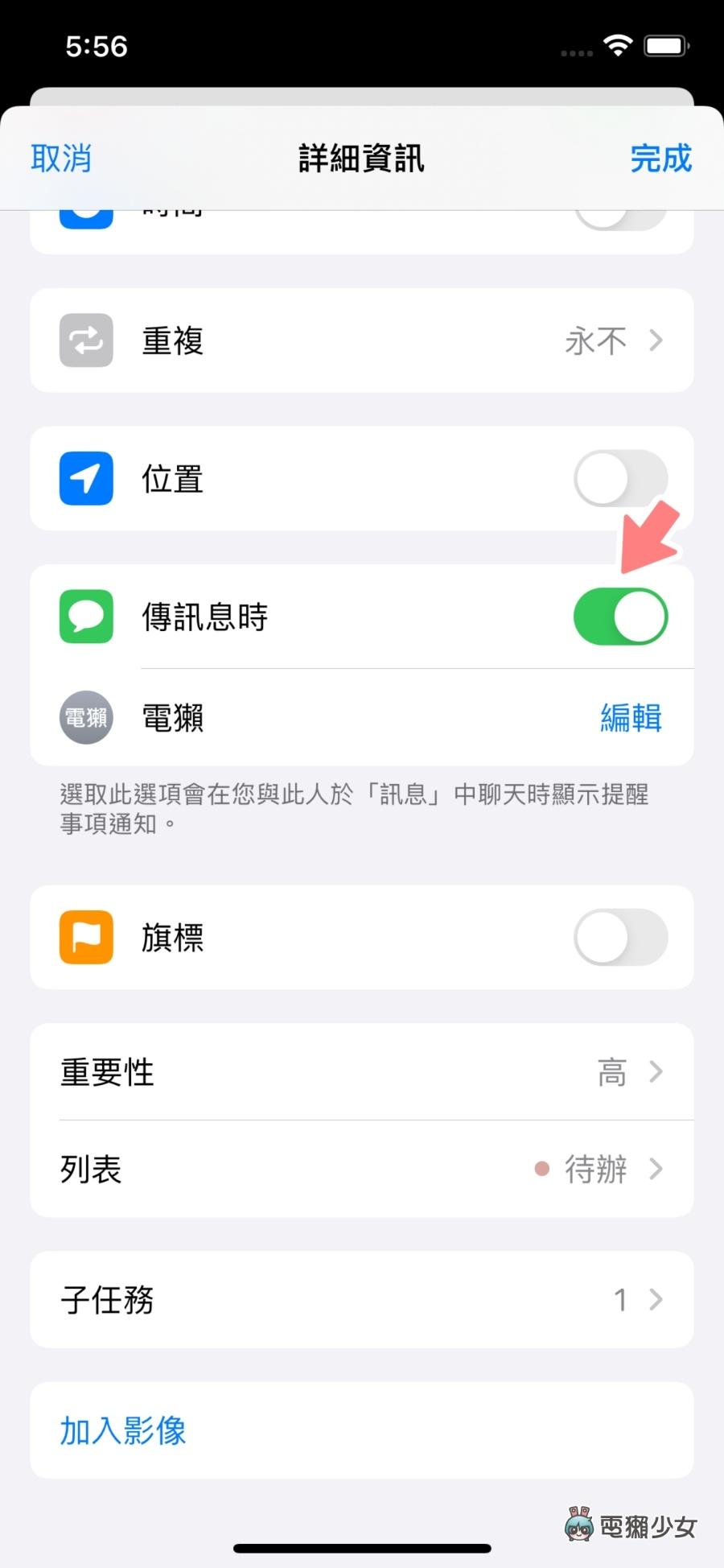 iPhone 提醒事項有這些功能?快速掃描文件、拍攝照片、還可以在傳訊息時設定提醒通知!