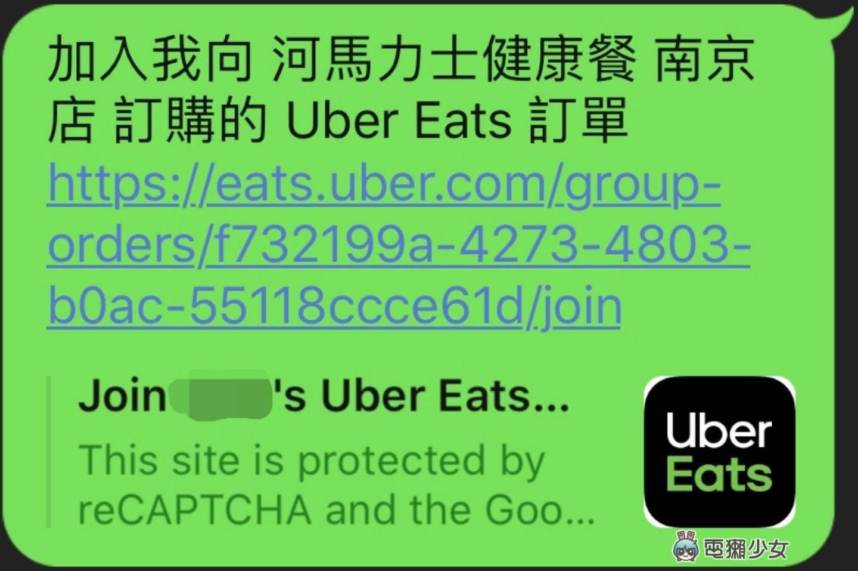 Uber Eats 團購功能上線!訪客也能加入一起團購 訂餐還有機會拿到新春加碼紅包
