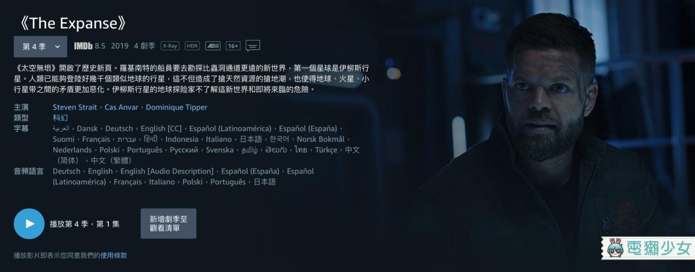 amazon prime 中文 字幕